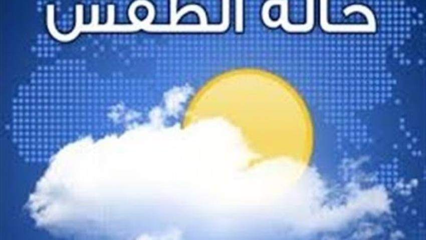 الأرصاد : حالة الطقس اليوم أمطار ورياح مثيرة للرمال