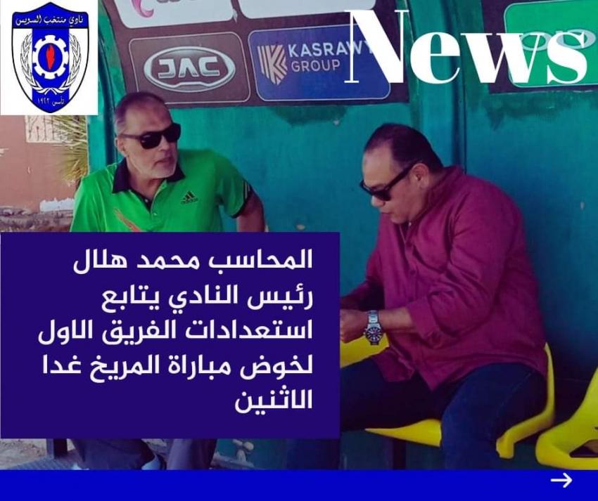 ميدو هلال : يطالب لاعبي الفريق حصد الثلاث نقاط أمام المريخ لإسعاد جماهير السويس