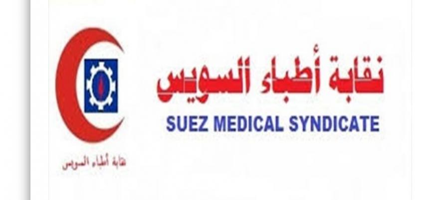 نقابة السويس ترد على قرار المحافظ بإغلاق المستشفيات الخاصة التى يوجد بها أطباء صباحا