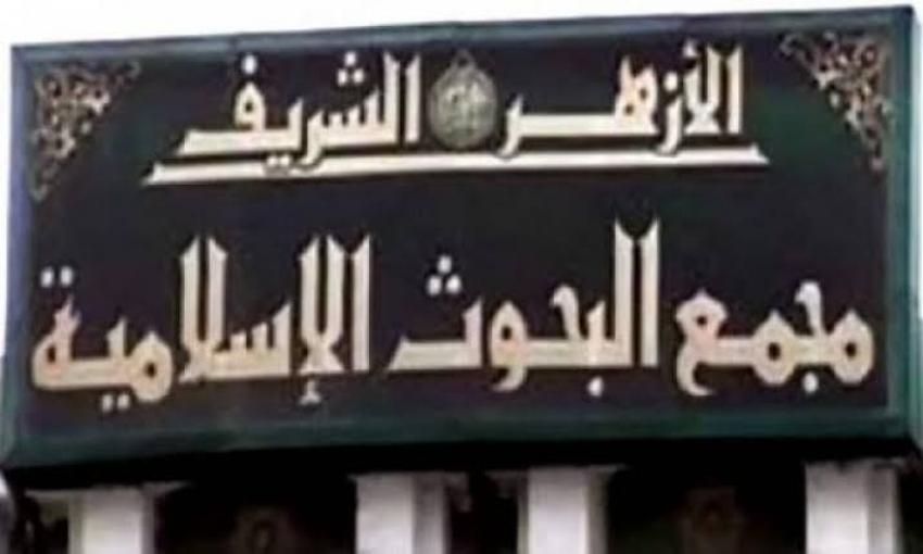 «البحوث الإسلامية» عن زواج التجربة: مسمى عفن يهين المجتمع