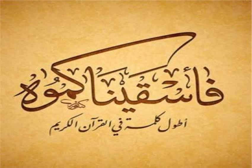 في «اليوم العالمي للغة العربية».. تعرف على أطول كلمة في «القرآن الكريم»