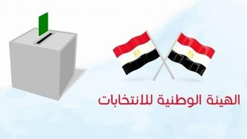الوطنية للانتخابات تعلن موعد نتيجة الاستفتاء على الدستور
