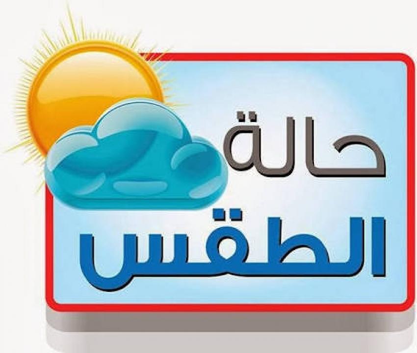 حالة الطقس ودرجات الحرارة المتوقعة اليوم الإثنين