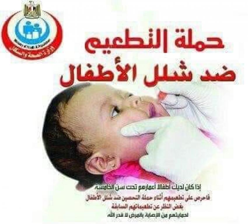 انطلاق الحملة القومية للتطعيم ضد مرض شلل الأطفال على مستوى الجمهوريه 24 فبراير