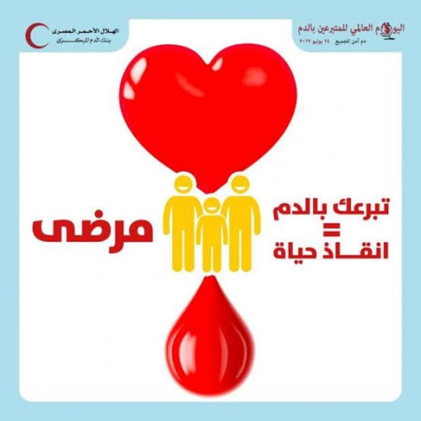 فوائد وموانع التبرع بالدم