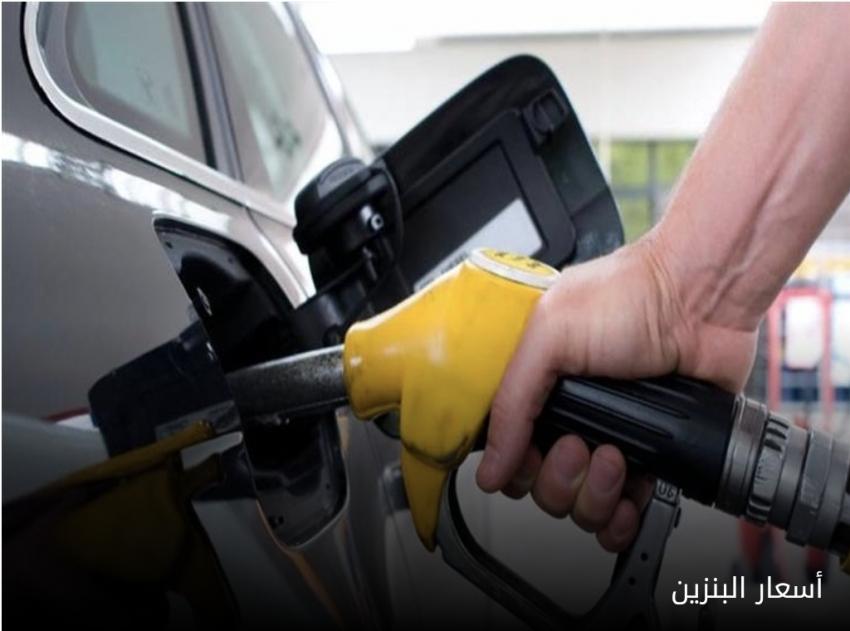 لجنة التسعير التلقائي الربع سنوية:تعديل سعر بيع منتجات البنزين بأنواعه الثلاثة