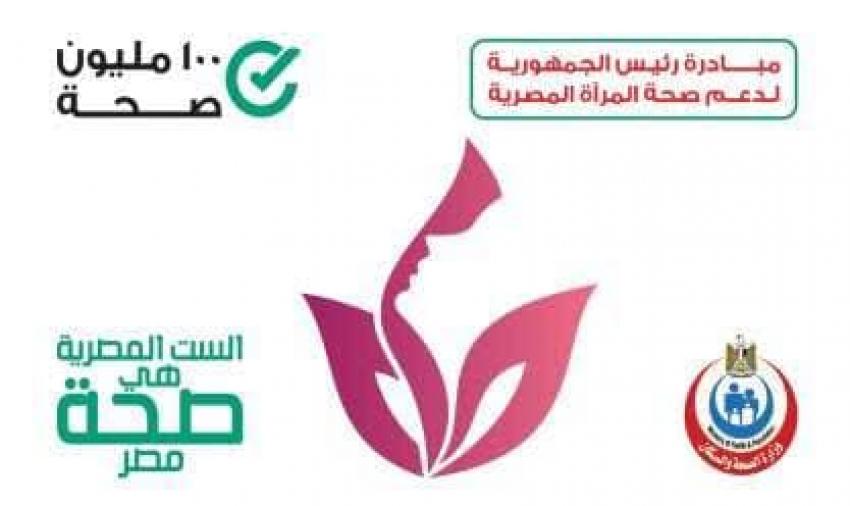 صحة السويس تطلق فعاليات المبادرة الرئاسية لحملة الكشف المبكر عن سرطان الثدي أمراض السكر والضغط