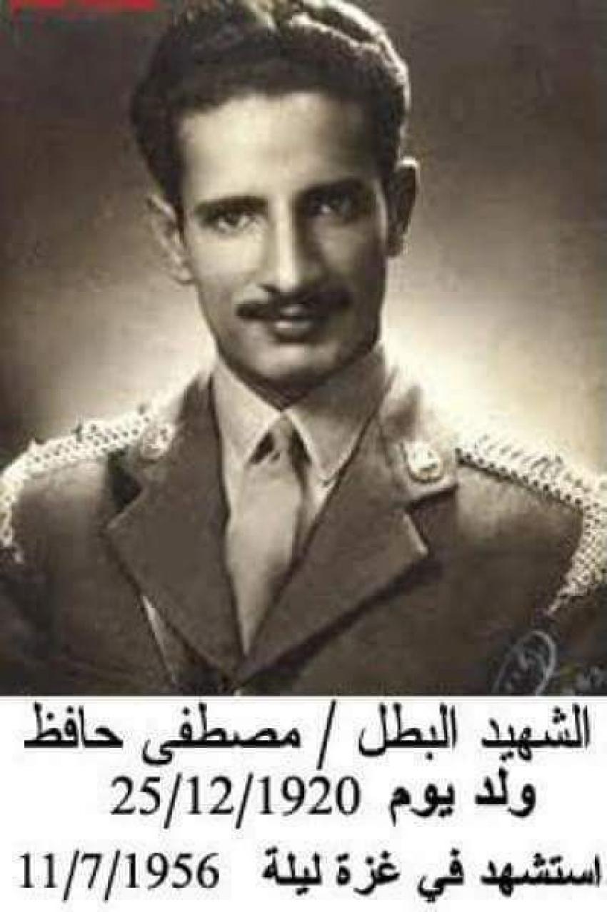 الشهيد مصطفى حافظ عملاق المخابرات المصرى