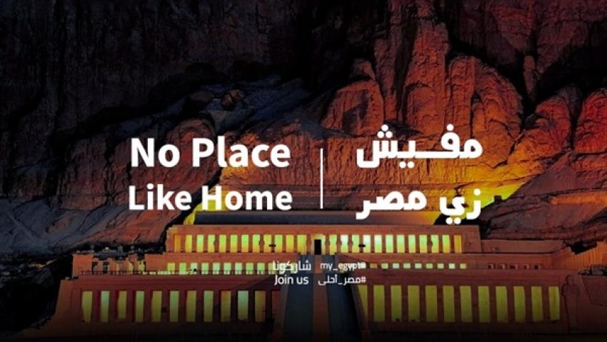 """حملة وزارة الهجرة """"مفيش زي مصر"""" تتجاوز ٧ مليون متابع على منصات التواصل الاجتماعي"""