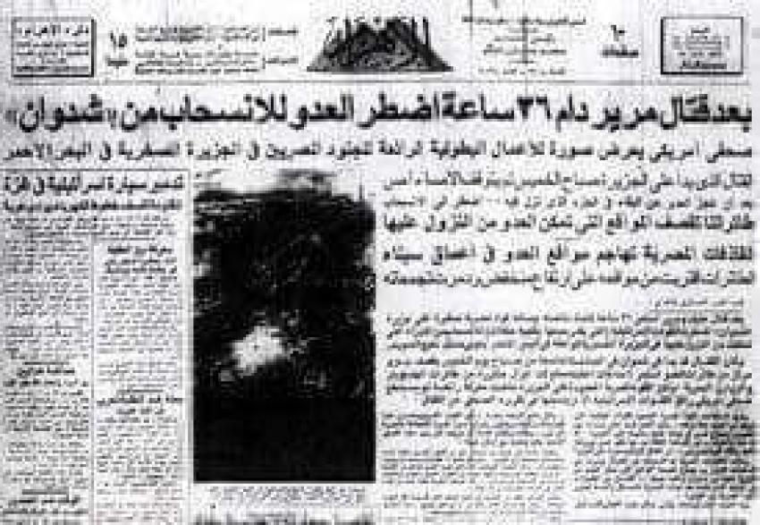 ذكرى معركة جزيرة شدوان  يوم  22 يناير 70  ليصبح  العيد القومي لمحافظة البحر الاحمر