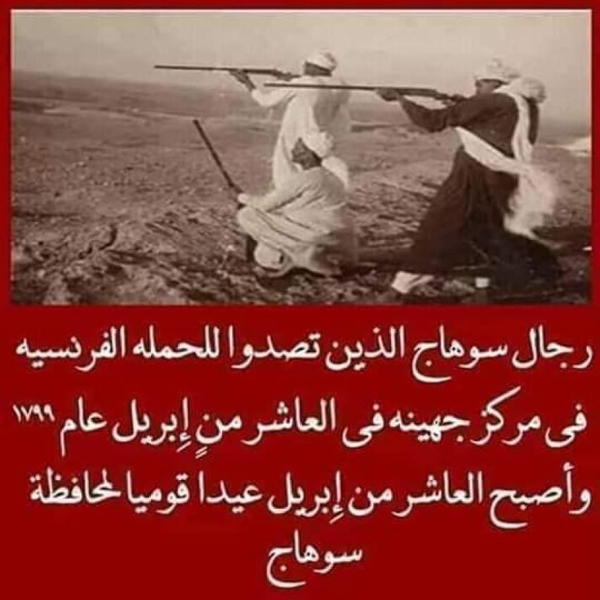 معركة جهينة 10 أبريل 1799  العيد القومي لمحافظة سوهاج