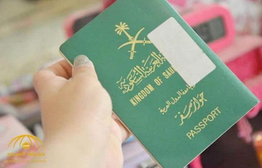 رسميًا بدء تطبيق أنظمة السفر والأحوال المدنية الجديدة بالسعودية